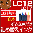 詰め替えインク LC12 LC12-4PK LC12BK MFC-J6910CDW MFC-J6710CDW MFC-J5910CDW MFC-J955DN MFC-J955DWN MFC-J825N MFC-J705D MFC-J705..