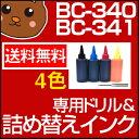 詰め替えインク BC-340 BC-341 BC-340XL BC-341XL PIXUS MX523 MX513 MG4230 MG4130 MG3230 MG3130 MG2130 BC-340 BC-341 BC-340XL BC-341XL 詰め替え インク 送料無料/黒 カラー キヤノン セット つめかえ インク リサイクル 送料込 キャノン用 10P03Dec16