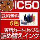詰め替え IC6CL50 ICBK50 ICC50 ICM50 IC6CL50 ICY50 ICLC50 ICLM50/黒 ブラック/シアン/マゼンタイエロー/ライトシアン/ライトマゼンタ ICBK5