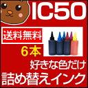 詰め替え IC6CL50 ICBK50 ICC50 ICM50 IC6CL50 ICY50 ICLC50 ICLM50/黒 ブラック/シアン/マゼンタイエロー/...