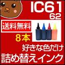 ショッピングプリンター 詰め替えインク IC6162 IC4CL6162 ICBK61 PX-203 PX-204 PX-503A PX-504A PX-603F お好み 4色 セット つめかえ 再生インク 送料無料 IC6CL6162 IC6162 IC6162 ICBK61 IC4CL6162 EP社用 インクカートリッジ インクジェット プリンタ用