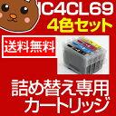 詰め替えインク IC4CL69 IC69 PX-105 PX-405A PX-435A PX-505F PX-535F3 IC4CL69 IC69 ICBK69 PX-105 PX-405A PX-435A PX-505F PX-535F..