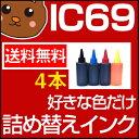 詰め替えインク IC69 IC4CL69 ICBK69 PX-046A PX-047A PX-436A PX-437A PX-046A PX-047A PX-436A PX-437A 4色 セット イ