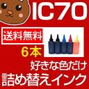 詰め替えインク IC6CL70L IC6CL70 IC70 ICBK70 ICBK70L EP-306 EP-706A EP-775A EP-775AW EP-776A EP-805A EP-805A