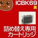 詰め替えインク IC4CL69 IC69 PX-045A PX-105 PX-405A PX-435A PX-505F PX-535F3 IC4CL69 IC69 ICBK69 PX-045A PX-