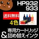 詰め替えインク HP933 HP932 HP933XL HP932BK CN057AA CN053AA CN054AACN055AA オフィスジェット Officejet 6700 Premium 6100 7110 セ..