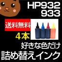 詰め替えインク HP933 HP932 HP933XL HP932BK オフィスジェット Officejet 6700 Premium 6100 7110 ファックス オールインワン 詰替 詰..