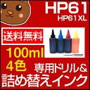 詰め替えインク HP61XL/黒 HP61XL カラー HP61/黒 HP61 カラー HP ENVY5530 ENVY4500 ENVY4504 Officejet 4630 HP61/黒 HP61 カラー HP61XL/黒 HP61XL カラー 詰め替え インク 送料無料/黒 カラー セット つめかえ インク リサイクル 送料込 HP用