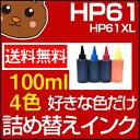 詰め替えインク HP61XL/黒 HP61XL カラー HP61/黒 HP61 カラー HP ENVY5530 ENVY4500 ENVY4504 Officejet 4630 HP61/黒 HP61 カラー HP61XL/黒 HP61XL カラー 詰め替え インク 送料無料/黒 カラー セット つめかえ インク リサイクル 送料込 HP用 10P03Dec16