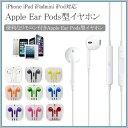 iPhone イヤホン アイフォン イヤフォン アイフォン6 iphone6 plus iPod galaxys iphone6plus 携帯 スマートフォン ...
