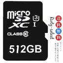 512GB マイクロSDXC microSDXCカード class10 マイクロ SDXCカード UHS-1対応 U3