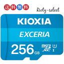 ◆10/16 0時より24H限定!全品ポイント最大7倍◆ 256GB /Class10 KIOXIA (旧東芝toshibaメモリー) キオクシア microSDXCカード UHS-I EXCERIA 海外パケージ