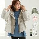 マウンテンパーカー ボリューム袖 ジャケット アウター パーカー風 フード付 羽織 ライトアウター ゆったり 光沢 高密度 バルーン袖