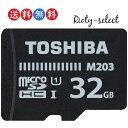 ポイント最大10倍!1/23日20:00より78H限定! microSDカード マイクロSD microSDHC 32GB Toshiba 東芝 UHS-I 超高速100MB/s FullHD対..