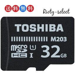 microSDカード マイクロSD microSDHC 32GB Toshiba 東芝 UHS-I 超高速100MB/s FullHD対応 パッケージ品 メール便送料無料