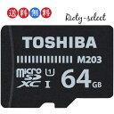 microSDXCカード 64GB 東芝 UHS-I 対応 ...