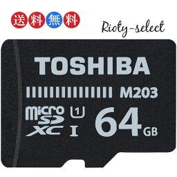 microSDXCカード 64GB 東芝 UHS-I 対応 100MB毎秒 CLASS10 高速 マイクロsdカード 通信 microSD カード スマートフォン タブレット用 THN-M203K0640C4 海外パッケージ メール便送料無料 Nintendo Switch用推奨