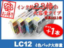 LC12 4色 大容量 インクブラザー(brohter)用互換インク(プリンターインクカートリッジ)MFCJ705D/DW/ J710D/DW/J810DN/DWN /J825N/ J84..