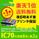 IC6CL70L 黒2本 増量 6色 8本入 エプソン 互換 インク 70L インク革命 EP306 EP706A EP775A EP775AW EP776A EP805A EP805AR EP805AW EP806AB EP806AR EP806AW EP905A EP905F EP906F EP976A3 EP306 EP706 EP775 EP776 EP805 EP806 EP905 EP906 EP976 EPSON