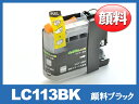 LC113BK ブラザー(brohter)用互換インク(プリンターインクカートリッジ)一年保証領収証MFC-J6975CDW MFC-J6970CDW MFC-J6770CDW MFC-J6570CDW MFC-J4910CDW MFC-J4810DN MFC-J4510N DCP-J4215N-B/W DCP-J4210N用【インク革命製】