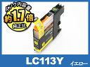 LC113Y ブラザー(brohter)用互換インク(プリンターインクカートリッジ)一年保証領収証MFC-J6975CDW MFC-J6970CDW MFC-J6770CDW MFC-J65..