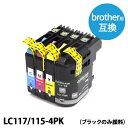 LC117/115-4PK 送料無料 ブラザー(brohter)用互換インク(プリンターインクカートリッジ)一年保証領収証 : MFC-J4910CDW MFC...