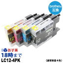 LC12 4色 インクブラザー(brohter)用互換インク(プリンターインクカートリッジ)MFCJ705D/DW/ J710D/DW/J810DN/DWN /J825N/ J840N/ J860..