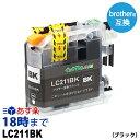 LC211BK互換インクブラザー用プリンターインクカートリッジ1年保証対応互換インク領収証 DCP-J963N-B/W /DCP-J962N...