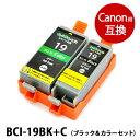 ≪12月度 月間優良ショップ受賞≫BCI-19BK+19C (ブラック・カラーセット)BCI-19BK + BCI-19C キヤノン CANON 互換 インクカートリッジ)..