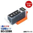 BCI-325BK キヤノン[CANON]用互換インク(プリンターインクカートリッジ)/ あす楽 1年保証領収証 PIXUS-MX883 /MX893/MG5130/MG5230/MG5330 /MG613/MG6230/MG8130/MG8230/iX6530 /iP4830/iP4930用【インク革命製】