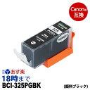 BCI-325PGBK キヤノン[CANON]用互換インク(プリンターインクカートリッジ)/ あす楽 1年保証領収証 PIXUS-MX883 /MX893/MG5130/MG5230/MG5330 /MG613/MG6230/MG8130/MG8230/iX6530 /iP4830/iP4930用【インク革命製】