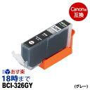 BCI-326GY キヤノン[CANON]用互換インク(プリンターインクカートリッジ)/ あす楽 1年保証領収証適合プリンター : PIXUS-MG6130 PIXUS-MG6230 PIXUS-MG8130 PIXUS-MG8230用【インク革命製】