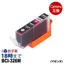 BCI-326M(マゼンタ) キヤノン[CANON]用互換インク(プリンターインクカートリッジ)/ あす楽 1年保証領収証 PIXUS-MX883 /MX893/MG5130/MG5230/MG5330 /MG613/MG6230/MG8130/MG8230/iX6530 /iP4830/iP4930用【インク革命製】