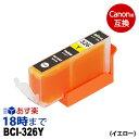 BCI-326Y(イエロー) キヤノン[CANON]用互換インク(プリンターインクカートリッジ)/ あす楽 1年保証領収証 PIXUS-MX883 /MX893/MG5130/MG5230/MG5330 /MG613/MG6230/MG8130/MG8230/iX6530 /iP4830/iP4930用【インク革命製】