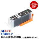 BCI-350XLPGBK(顔料ブラック大容量) ICチップ付キャノンプリンターインクカートリッジ1年保証あす楽マルチパック大容量BCI-350xl互換インクキャノン領収証PIXUS-MG6330 PIXUS-MG6530 PIXUS-MG6730 PIXUS-MG7130 PIXUS-MG7530 PIXUS-MG7530F/iP8730