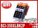 BCI-350XLBK2P(染料ブラック2個パック) キヤノン[CANON]用互換インク(プリンターインクカートリッジ)/ あす楽ICチップ付 1年保証大容キヤノン[CANON]用互換インク領収証PIXUS-MX923/MG5430/MG5530/MG5630/MG6330 /MG653/MG7130/iX6830/iP7230/iP8730用【インク革命製】