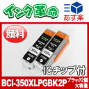 BCI-350XLPGBK2P(顔料ブラック2個パック) キヤノン[CANON]用互換インク(プリンターインクカートリッジ)/ あす楽ICチップ付 1年保証大容キヤノン[CANON]用互換インク領収証PIXUS-MX923/MG5430/MG5530/MG5630/MG6330 /MG653/MG7130/iX6830/iP7230/iP8730用【インク革命製】