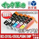 BCI-351XL+350XLPGBK/5MPキヤノン[CANON]用互換インク(プリンターインクカートリッジ)5色セットマルチパック大容量/ あす楽ICチップ付 1年保証領収証PIXUS-MX923/MG5430/MG5530/MG5630/MG6330 /MG653/MG7130/iX6830/iP7230/iP8730用【インク革命製】