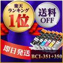 BCI-351XL+350XLBK/6MP ブラック顔料 送料無料ICチップ付キヤノン[CANON]用互換インク(プリンターインク インクカートリッジ)/ 1年保証6色マルチパックPIXUS-MG6330 PIXUS-MG6530 PIXUS-MG6730 PIXUS-MG7130 PIXUS-MG7530 PIXUS-MG7530F/iP8730用【インク革命製】