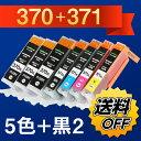BCI-371XL+370XLPGBK/5MPキヤノン+370PGBK2個パック[CANON]用互換インク(プリンターインクカートリッジ)5色セットマルチパック大容量/ あす楽ICチップ付PIXUS-MG7730/MG7730F/MG6930/MG5730/TS5030 /TS6030 /TS8030 /TS9030用【インク革命製】
