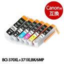 BCI-371XL 370XL/6MP 6色 大容量 キヤノン 互換 インク 371 370 Canon ピクサス PIXUS MG6930 MG7730 MG7730F TS8030 TS9030 送料無料 インク革命