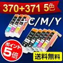 BCI-371+370-5mp+(C/M/Y)ICチップ付キヤノン[CANON]用互換インク(プリンターインクカートリッジ)/ 5色セットマルチパック大容量BCI-370xl領収証 PIXUS MG7730F/MG7730/MG6930/MG5730/TS5030 /TS6030 /TS8030 /TS9030用【インク革命製】
