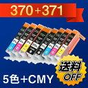 BCI-371XL+370XLPGBK/5MPキヤノン+CMY各1本[CANON]用互換インク(プリンターインクカートリッジ)5色セットマルチパック大容量/ あす楽ICチップ付PIXUS-MG7730/MG7730F/MG6930/MG5730/TS5030 /TS6030 /TS8030 /TS9030用【インク革命製】