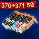 BCI-371XL+370XLPGBK/5MPキヤノン[CANON]用互換インク(プリンターインクカートリッジ)5色セットマルチパック大容量/ あす楽ICチップ付PIXUS-MG7730/MG7730F/MG6930/MG5730/TS5030 /TS6030 /TS8030 /TS9030用【インク革命製】