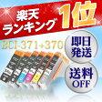 【ランキング1位獲得】BCI-371XL+370XLPGBK/6MP送料無料ICチップキヤノン[CANON]用互換インク(プリンターインクカートリッジ)/ あす楽6色セットマルチパック大容量BCI-370xl PIXUS-MG7730 PIXUS-MG7730F PIXUSMG6930用【インク革命製】