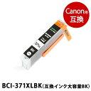 BCI-371XLBK(ブラック)キヤノン[CANON]用互換インク(プリンターインクカートリッジ)/ あす楽PIXUS-MG7730/MG7730F/MG6930/MG5730/TS5030 /TS6030 /TS8030 /TS9030 用【インク革命製】