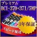 BCI-371XL+370XLPGBK/5MP/ICチップ付キヤノン[CANON]用互換インク(プリンターインクカートリッジ)/ あす楽1年保証マルチパック大容量BCI-370xl PIXUS MG7730F、MG7730、MG6930、MG5730、TS5030、TS6030、TS8030、TS9030、370371用【インク革命製】