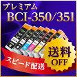 BCI-351XL+350XLPGBK/6MP送料無料ICチップ付キヤノン[CANON]用互換インク(プリンターインクカートリッジ)/ あす楽1年保証6色セットマルチパック大容量PIXUS-MG6330 PIXUS-MG6530 PIXUS-MG6730 PIXUS-MG7130 PIXUS-MG7530 PIXUS-MG7530F/iP8730用【インク革命製】