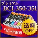 BCI-351XL+350XLPGBK/6MP送料無料ICチップ付キヤノン[CANON]用互換インク(プリンターインク インクカートリッジ)/ 1年保証6色セッ...