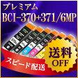 BCI-371XL+370XLPGBK/6MP送料無料ICチップキャノンプリンターインクカートリッジ純正対応互換インクあす楽6色セットマルチパック大容量BCI-370xl互換インクキャノン PIXUS-MG7730 PIXUS-MG7730F PIXUSMG6930